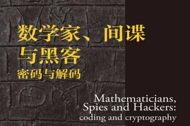 数学家、间谍与黑客 [西]琼·戈麦斯pdf-epub-mobi-txt-azw3