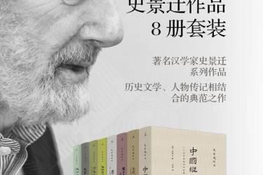 史景迁作品8册套装pdf-epub-mobi-txt-azw3