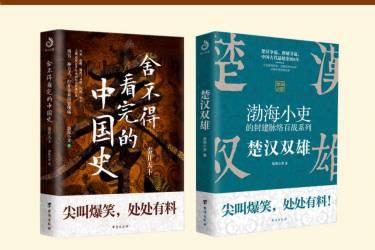 让人拍案叫绝的中国史(套装共2册)pdf-epub-mobi-txt-azw3