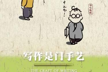 写作是门手艺 刘军强pdf-epub-mobi-txt-azw3