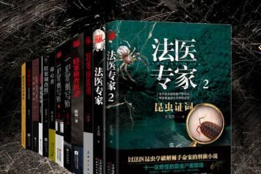 重案追击:悬疑小说精选(套装共12册)pdf-epub-mobi-txt-azw3
