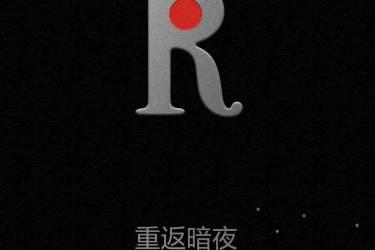 重返暗夜 [智利] 罗贝托·波拉尼奥pdf-epub-mobi-txt-azw3