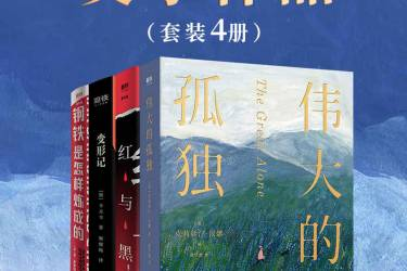 外国经典文学作品(套装4册)pdf-epub-mobi-txt-azw3