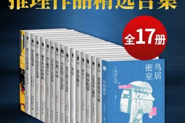 岛田庄司精选作品合集 pdf-epub-mobi-txt-azw3