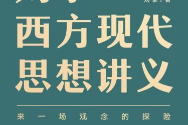 刘擎西方现代思想讲义 刘擎pdf-epub-mobi-txt-azw3