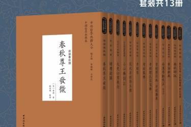 中外哲学典籍大全·中国哲学典籍卷(套装共13册)pdf-epub-mobi-txt-azw3