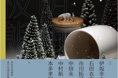透明色北极熊 [日] 伊坂幸太郎pdf-epub-mobi-txt-azw3