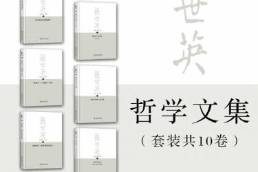 张世英文集全集(套装共10册)pdf-epub-mobi-txt-azw3