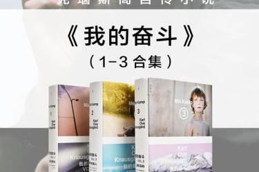 自传小说《我的奋斗》1-3 pdf-epub-mobi-txt-azw3