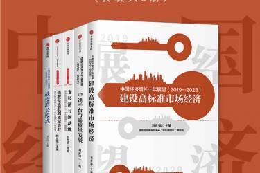 中国经济远望:2016-2029(套装共5册)pdf-epub-mobi-txt-azw3