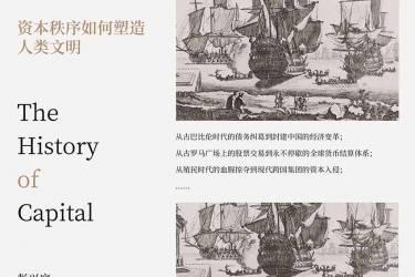 资本5000年:资本秩序如何塑造人类文明 彭兴庭pdf-epub-mobi-txt-azw3