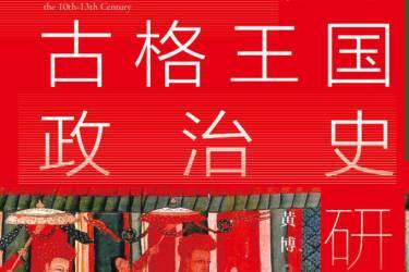 10-13世纪古格王朝政治史研究 黄博pdf-epub-mobi-txt-azw3