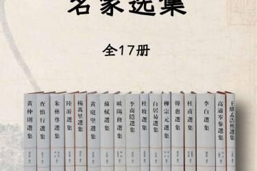中国古典文学名家选集(全17册)