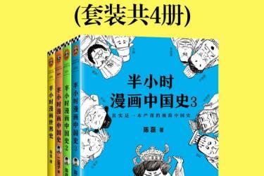 半小时漫画中国史+世界史(共4册)pdf-epub-mobi-txt-azw3
