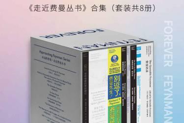 永远的费曼:走近费曼丛书合集(套装共8册)pdf-epub-mobi-txt-azw3