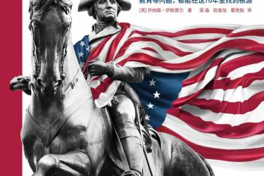 美国独立70年 [英]乔纳森•伊斯雷尔pdf-epub-mobi-txt-azw3