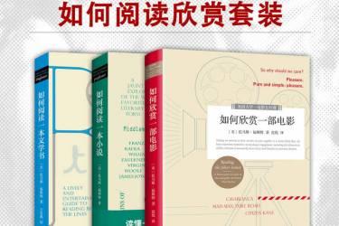 如何阅读欣赏套装 福斯特大师公开课套装 pdf-epub-mobi-txt-azw3