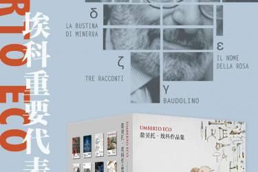 翁贝托·埃科重要代表作品集(套装共12册)pdf-epub-mobi-txt-azw3