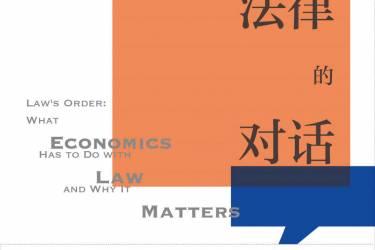 经济学与法律的对话 [美]大卫·D. 弗里德曼 pdf-epub-mobi-txt-azw3