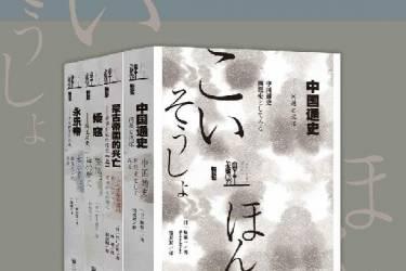 甲骨文·鲤译丛:日本人眼中的中国史全4册 pdf-epub-mobi-txt-azw3