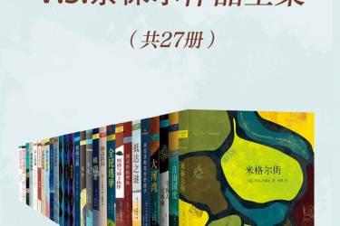 诺贝尔文学奖大师V.S.奈保尔作品全集 pdf-epub-mobi-txt-azw3