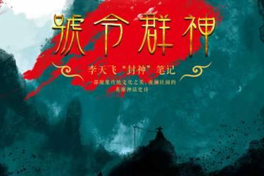 号令群神 李天飞pdf-epub-mobi-txt-azw3