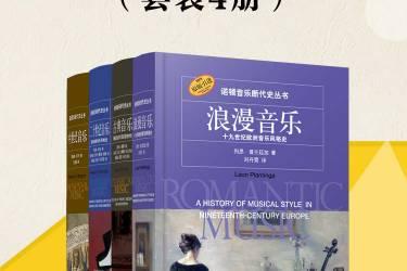 《诺顿音乐断代史丛书》(套装共4册)pdf-epub-mobi-txt-azw3