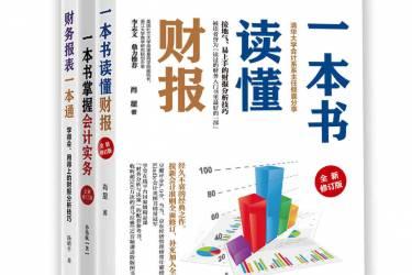 一本书掌握财务技巧(套装共3册)pdf-epub-mobi-txt-azw3