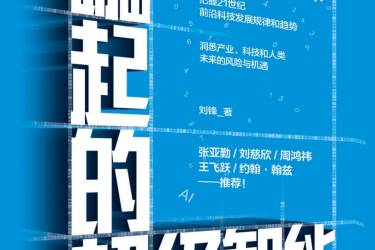 崛起的超级智能 刘锋pdf-epub-mobi-txt-azw3