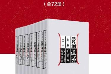 柏杨白话版资治通鉴(全72册)pdf-epub-mobi-txt-azw3
