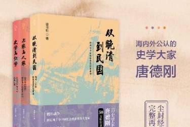 口述历史开创者:唐德刚经典作品集(共6册)pdf-epub-mobi-txt-azw3