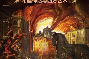 众神的战争 : 希腊神话与西方艺术 江逐浪pdf-epub-mobi-txt-azw3