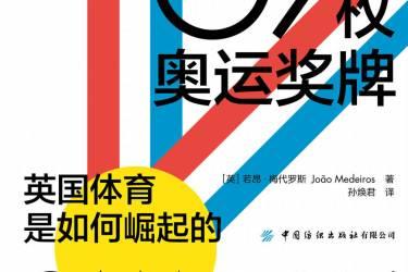 67枚奥运奖牌 若昂·梅代罗斯pdf-epub-mobi-txt-azw3