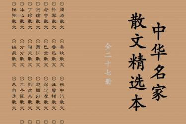 中华名家散文精选本:全27册pdf-epub-mobi-txt-azw3