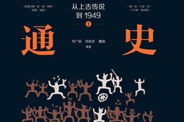 中国通史:从上古传说到1949(精装全三册)pdf-epub-mobi-txt-azw3