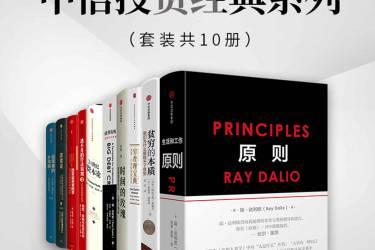 学会投资:中信投资经典系列套装10册pdf-epub-mobi-txt-azw3