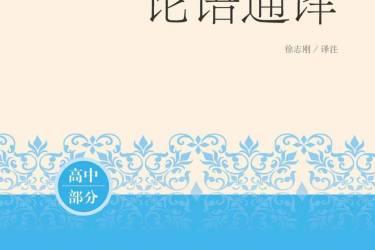 论语通译 徐志刚pdf-epub-mobi-txt-azw3
