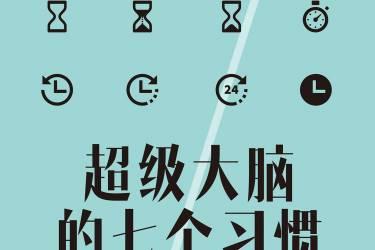 超级大脑的七个习惯 [日] 菅原道仁pdf-epub-mobi-txt-azw3