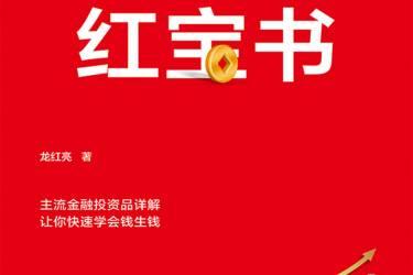 投资理财红宝书 龙红亮pdf-epub-mobi-txt-azw3