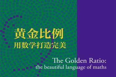 黄金比例:用数学打造完美 [西] 费尔南多·科尔瓦兰pdf-epub-mobi-txt-azw3