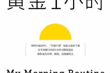 起床后的黄金1小时 [日]池田千惠pdf-epub-mobi-txt-azw3