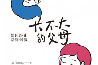 长不大的父母 加藤谛三pdf-epub-mobi-txt-azw3
