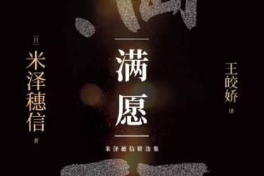 满愿 [日]米泽穗信pdf-epub-mobi-txt-azw3