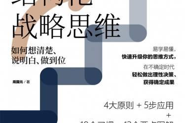 麦肯锡结构化战略思维 周国元pdf-epub-mobi-txt-azw3