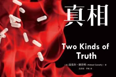 两种真相 [美] 迈克尔·康奈利pdf-epub-mobi-txt-azw3