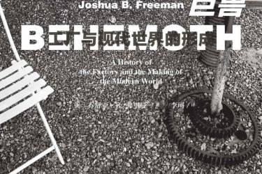 巨兽 : 工厂与现代世界的形成 [美]乔舒亚·B.弗里曼pdf-epub-mobi-txt-azw3