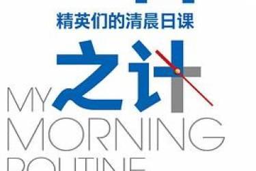 一日之计:精英们的清晨日课