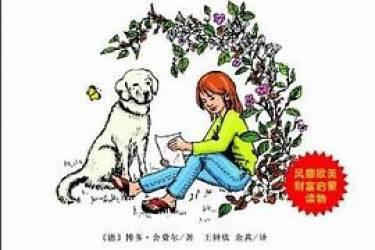 """小狗钱钱: 引导孩子正确认识财富、创造财富的""""金钱童话"""""""