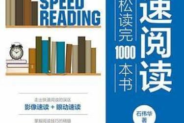 快速阅读:一年轻松读完1000本书