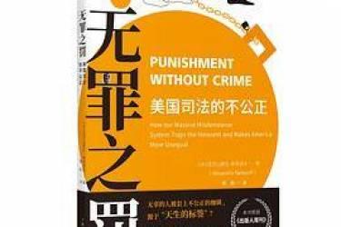无罪之罚:美国司法的不公正